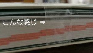 本を閉じるテープを示した画像