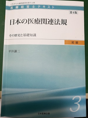 医療経営士テキスト第3巻