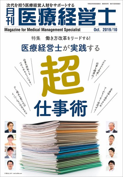 月刊医療経営士の表紙