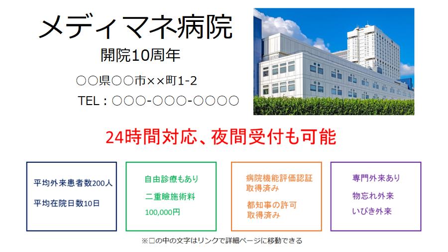 病院のホームページ画面