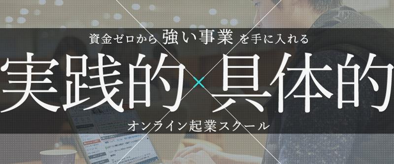 オンライン起業スクール